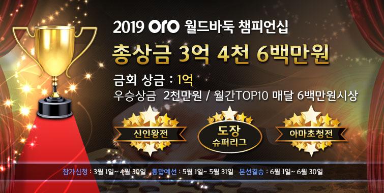 2018~19 oro 월드바둑 챔피언십